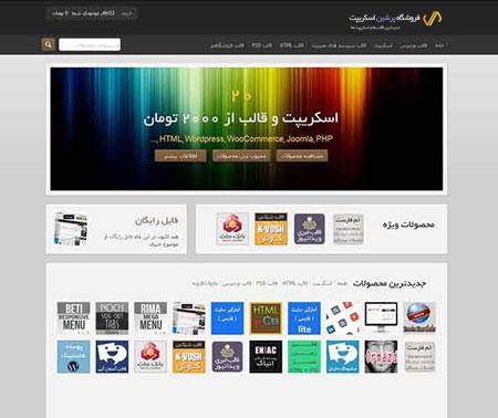دانلوداسکریپت فارسی فروشگاه تم فارست همراه با درگاه بانکی