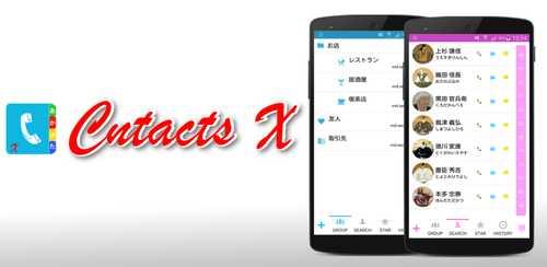 دانلود برامه اندروید ContactsX v1.8.4.3