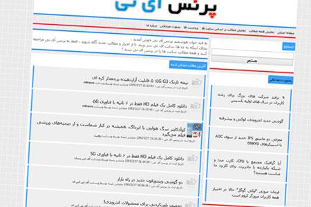 اسکریپت خبرخوان فارسی پرنس نسخه 1