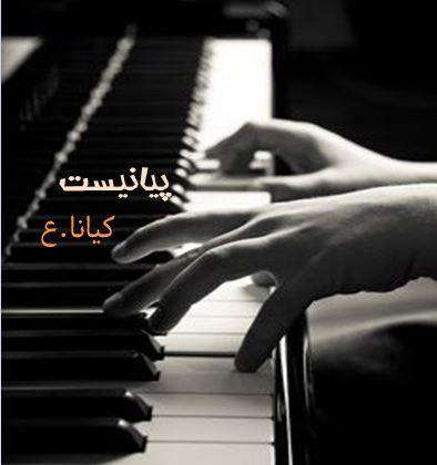 رمان پیانیست از کیانا.ع با فرمت pdf,java,epub,apk