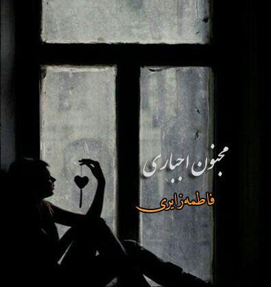 رمان مجنون اجباری از فاطمه زایری با فرمت pdf,java,epub,apk