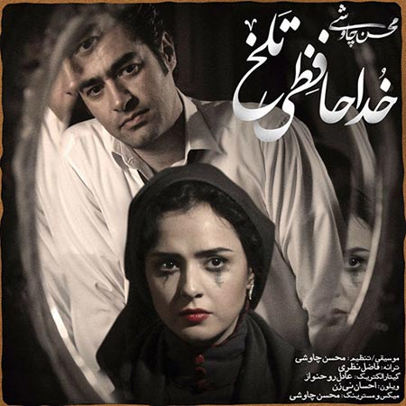 دانلود آهنگ جدید محسن چاووشی بنام خداحافظی تلخ