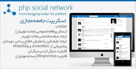 اسکریپت جامعه مجازی و میکروبلاگ PHP Social Network نسخه 1.5
