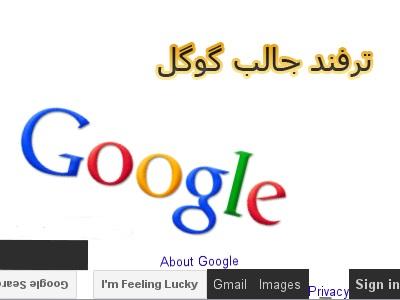 ترفند خیلی خیلی جالب گوگل