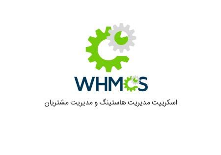 اسکریپت مدیریت صورت حساب و هاستینگ فارسی WHMCS نسخه 6.3.1