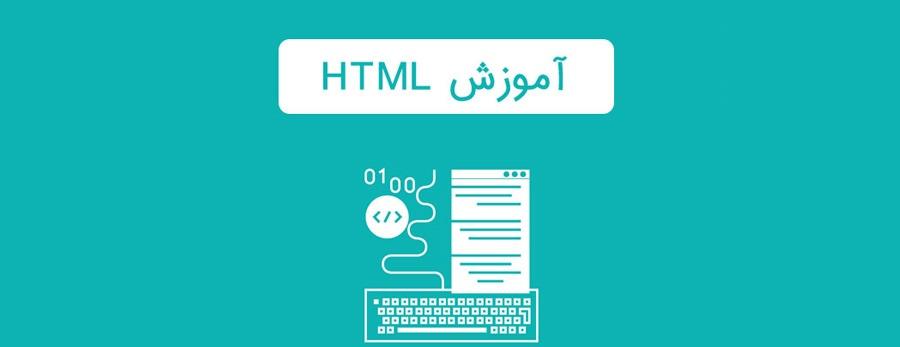 آشنایی با مفهوم Semantic در HTML