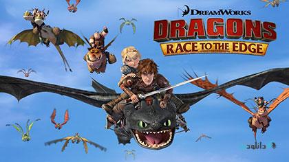 دانلود فصل هشتم انیمیشن Dreamworks Dragons Season 8 2018
