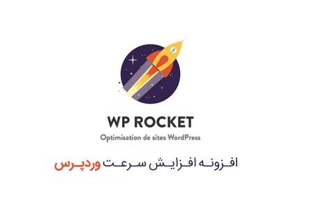 افزونه افزایش سرعت وردپرس WP Rocket نسخه 2.11.7