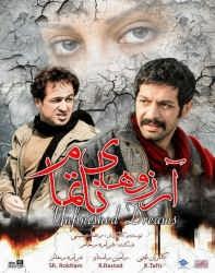 دانلود فیلم ایرانی آرزوهای ناتمام
