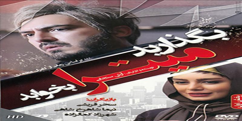 دانلود فیلم ایرانی بگذارید میترا بخوابد