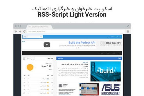 اسکریپت خبرخوان و خبرگزاری اتوماتیک RSS-Script Light Version