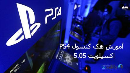 آموزش هک پلی استیشن ۴ به آخرین آپدیت PS4 Exploit 5.05 Tutorial