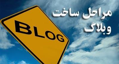 چگونه وبلاگ بسازیم؟؟ (آموزش ساخت وبلاگ در سایت بلاگفا)
