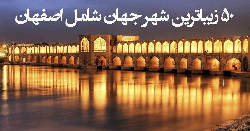 زیباترین شهرهای دنیا: ۵۰ زیباترین شهر جهان شامل اصفهان+ عکس