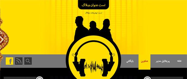 قالب موزیک زرد برای رزبلاگ