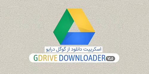اسکریپت دانلود از گوگل درایو GDrive Downloader نسخه 1.0