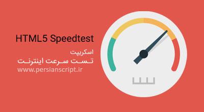 اسکریپت تست سرعت اینترنت HTML5 Speedtest