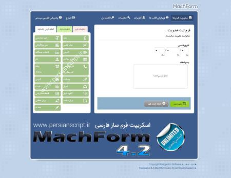 اسکریپت فرم ساز فارسی مچ فرم MachForm نسخه 4.2