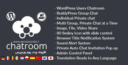 افزونه ایجاد اتاق گفتگو و چت روم در وردپرس WordPress Chat Room
