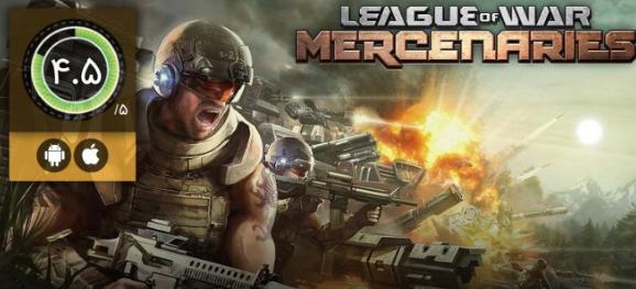 League of War: Mercenaries – لیگ جنگ: ایستادگی در برابر مزدوران