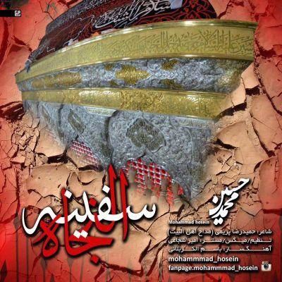 دانلود نوحه جدید محمدحسین بنام سفینه النجاه