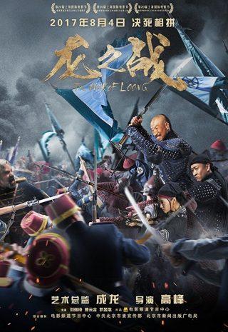 دانلود فیلم The War of Loong 2017