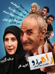 دانلود سریال ایرانی راه در رو