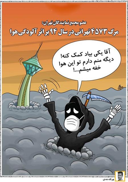 کاریکاتورهای مفهومی و تفکر برانگیز روز
