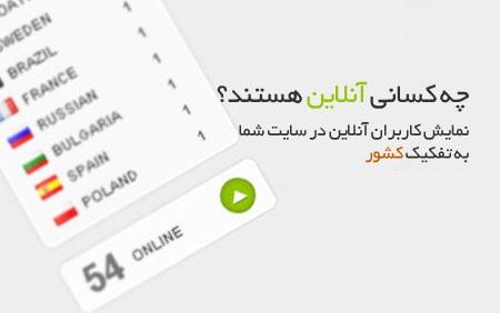 اسکریپت Who is online نمایش کاربران آنلاین به تفکیک کشور