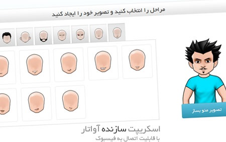 اسکریپت ساخت آواتار آنلاین فارسی PHP Avatar Maker