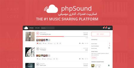 اسکریپت اشتراک گذاری موسیقی phpSound فارسی نسخه 4.2.0