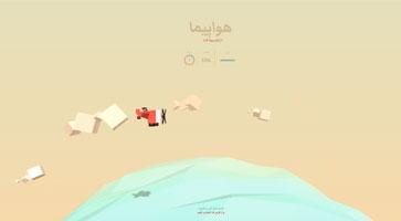 اسکریپت بازی آنلاین فارسی سقوط هواپیما HTML