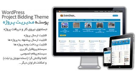 با پوسته Project Bidding سایت مناقصه پروژه راه اندازی کنید!