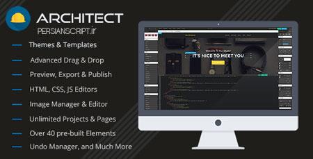 طراحی قالب HTML به صورت آنلاین با اسکریپت Architect نسخه 2.1.1