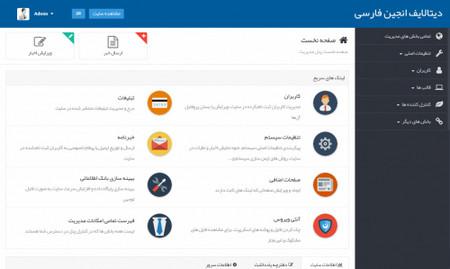 دانلود قالب پنل مدیریت دیتالایف نسخه 12.0