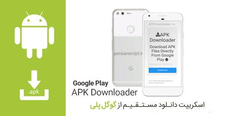 اسکریپت دانلود اپلیکیشن اندروید از گوگل پلی Google Play APK Downloader