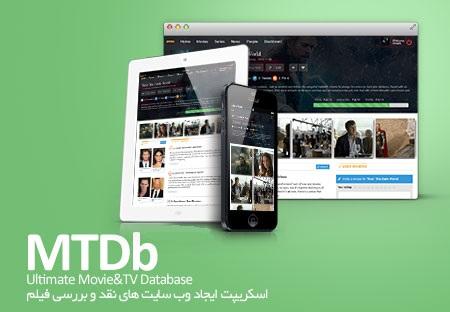 اسکریپت وب سایت نقد و بررسی فیلم MTDb