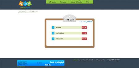 اسکریپت فارسی رتبه دهی و سایت های برتر