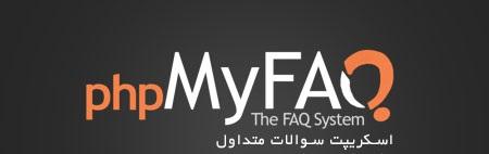 اسکریپت سوالات متداول PHPMyFAQ نسخه 2.7.9