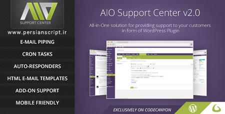 افزونه ارسال تیکت و پشتیبانی مشتریان AIO Support Center نسخه 2.21