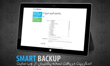 اسکریپت پشتیبان گیری وب سایت Smart Backup پارسی