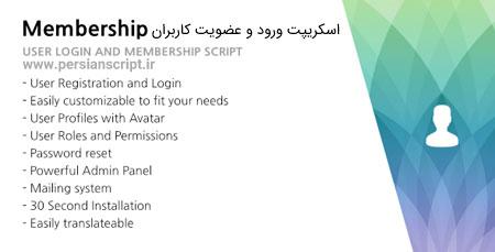 اسکریپت فرم ورود و عضویت کاربران 321 Membership