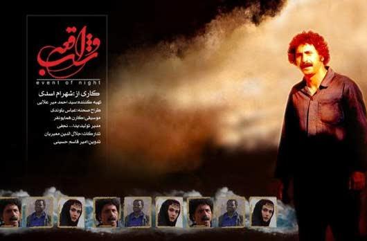 دانلود رایگان فیلم ایرانی جدید شب واقعه با لینک مستقیم