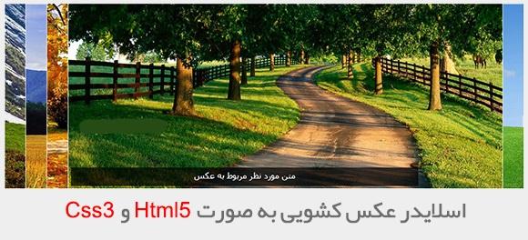 اسلایدر عکس کشویی به صورت html5 و css3