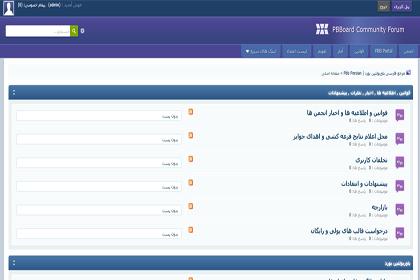 اسکریپت انجمن ساز فارسی پاور بولتین نسخه 2.1.4