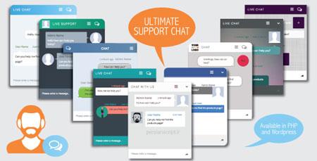 اسکریپت چت و گفتگوی آنلاین با مشتریان Ultimate Support Chat