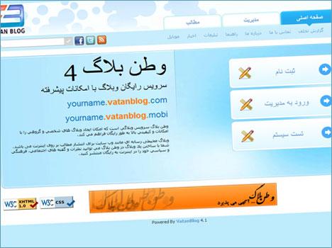 نسخه پایدار 4.1 اسکریپت وبلاگدهی وطن بلاگ