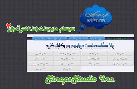 اسکریپت ثبت نمرات دانش آموزان Sinaps نسخه 2.0