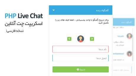 اسکریپت چت و پشتیبانی آنلاین فارسی PHP Live Chat