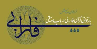 بازخوانی آرای فارابی در باب موسیقی